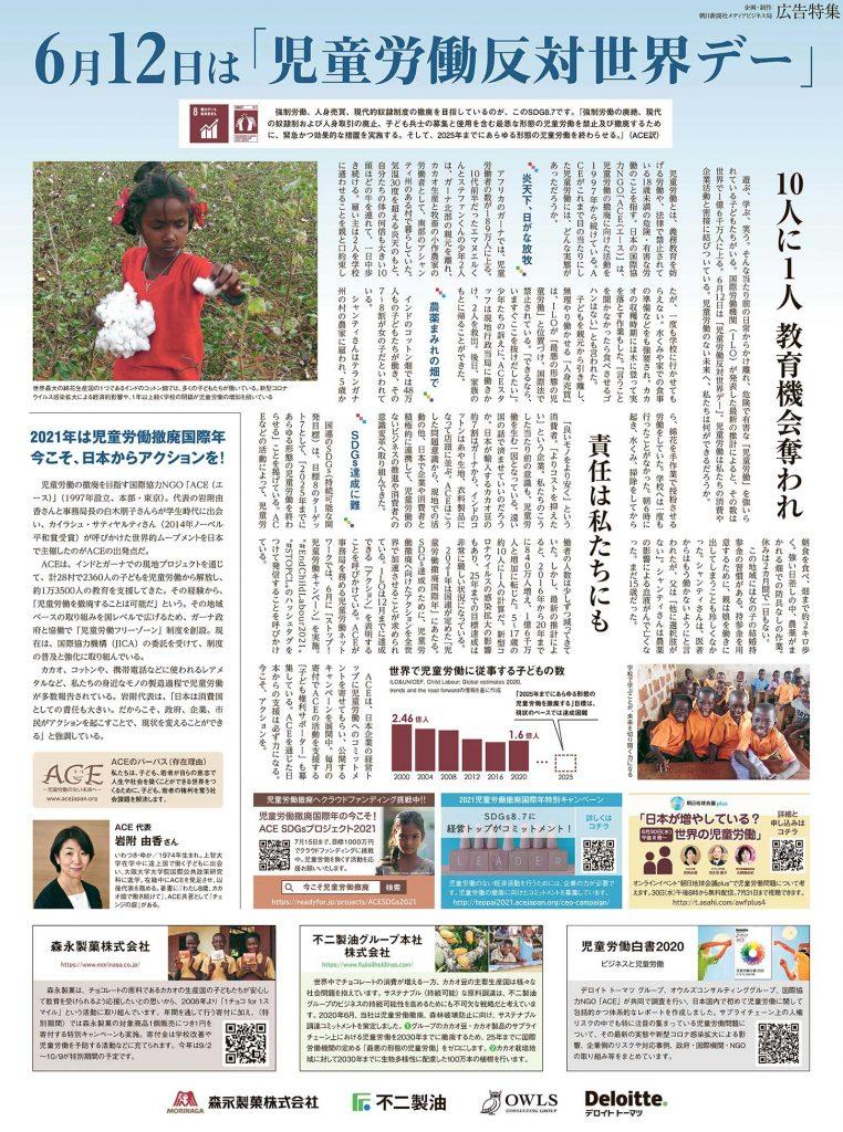 朝日新聞に児童労働についての記事が
