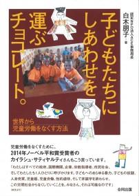 happychoco_cover-obi-202x285